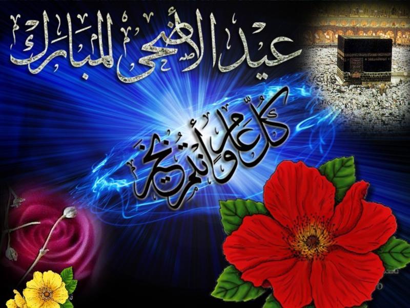 صورة صور عيد الاضحى المبارك , اروع صوره لعيد الاضحى