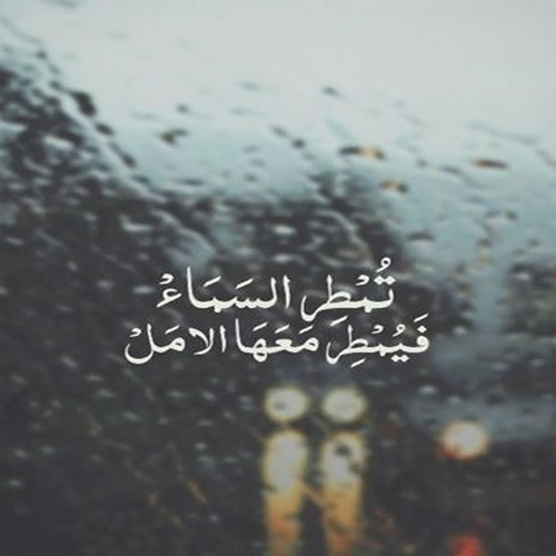 شعر عن المطر عبارات وكلمات رقيقه عن الامطار عيون الرومانسية