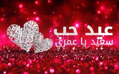 صورة صور لعيد الحب , صوره رومانسيه لعيد الحب