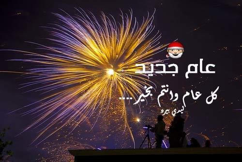 صورة صور عن راس السنه , صور تدل على مظاهر الاحتفال براس السنه