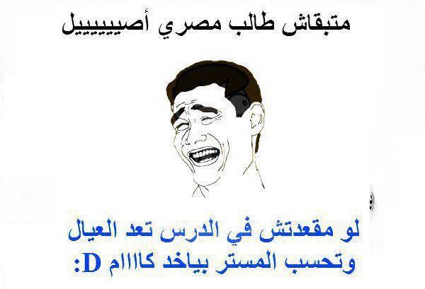 صورة بوستات للفيس بوك مضحكة , اجدد بوست مضحك للفيس بوك