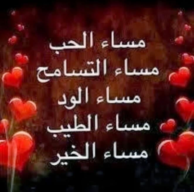 رسائل مساء الخير حبيبي اجمل الرسائل المسائيه للحبيب عيون