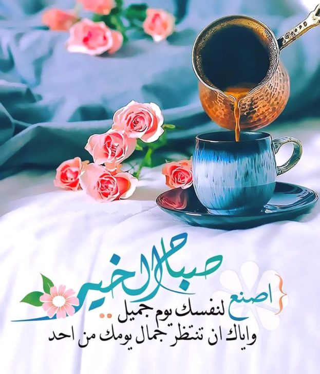 صورة صباح جميل , اروع كلمات عن الصباح
