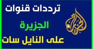 بالصور تردد قناة الجزيرة الجديد على النايل سات اليوم , احدث تردد لقناه الجزيره 6501 3 310x165