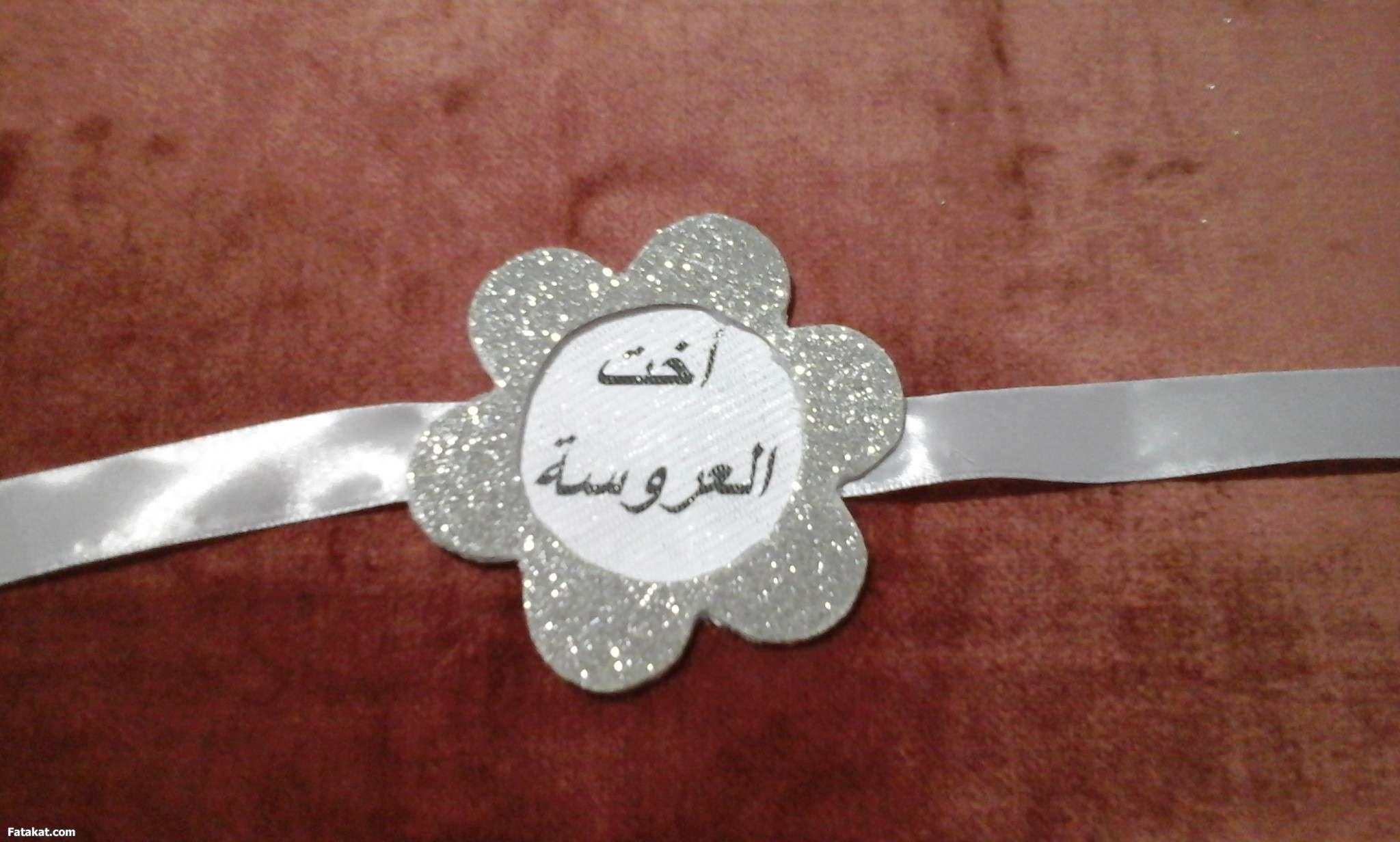 بالصور صور مكتوب عليها اخت العروسه , اجمل صور لاخت العروسه 6538 2
