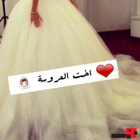 بالصور صور مكتوب عليها اخت العروسه , اجمل صور لاخت العروسه 6538 6