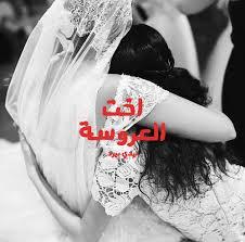 بالصور صور مكتوب عليها اخت العروسه , اجمل صور لاخت العروسه 6538 7