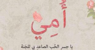 صورة كلمة عن الام , اجمل الكلمات المعبره عن حنان الام 6547 3 310x165