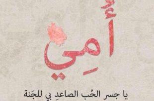 صوره كلمة عن الام , اجمل الكلمات المعبره عن حنان الام
