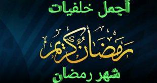 بالصور تحميل صور رمضان , اجمل الصور عن شهر رمضان المبارك 6548 10 310x165