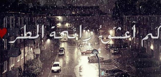 بالصور عبارات عن الشتاء , اجمل الكلمات عن امطار الشتاء 6604 2