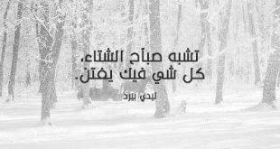 صورة عبارات عن الشتاء , اجمل الكلمات عن امطار الشتاء