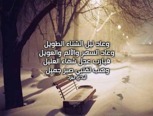 بالصور عبارات عن الشتاء , اجمل الكلمات عن امطار الشتاء 6604 7