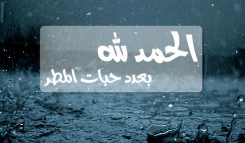 بالصور عبارات عن الشتاء , اجمل الكلمات عن امطار الشتاء 6604