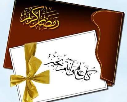 صورة تهاني رمضان , اجمل رسائل التهنئه بقدوم شهر رمضان 6641 6