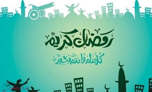 صورة تهاني رمضان , اجمل رسائل التهنئه بقدوم شهر رمضان 6641 7