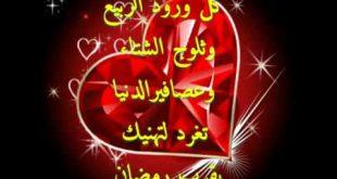 صورة تهاني رمضان , اجمل رسائل التهنئه بقدوم شهر رمضان
