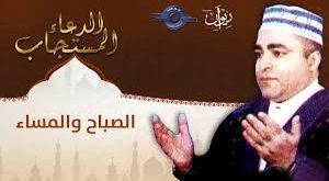 صورة ادعية صلاح الجمل , اجمل دعاء لصلاح الجمل بصوته العزب