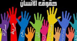 صورة بحث حول حقوق الانسان , مالمقصود بحقوق الانسان