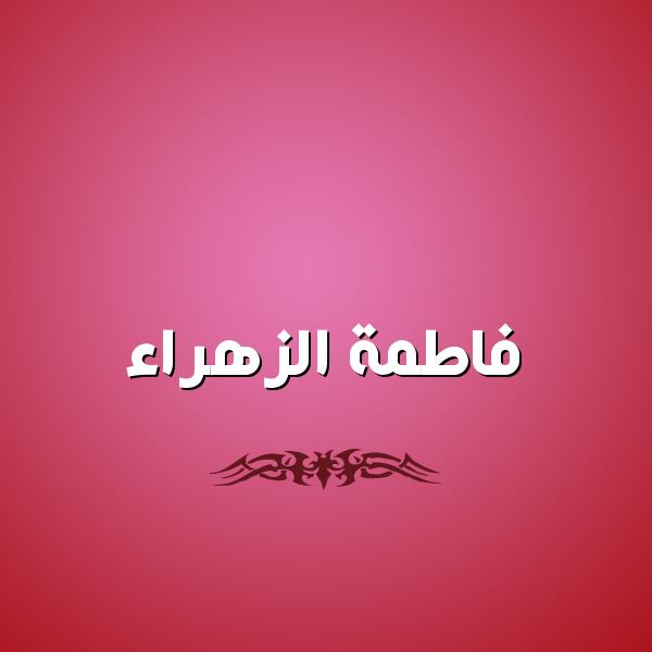بالصور صور اسم زهراء , معنى اسم زهراء 6682 1