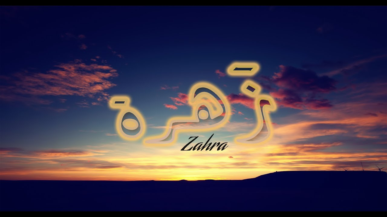 بالصور صور اسم زهراء , معنى اسم زهراء 6682 3