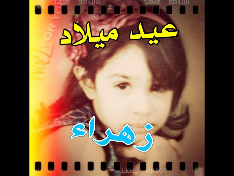 بالصور صور اسم زهراء , معنى اسم زهراء 6682 5