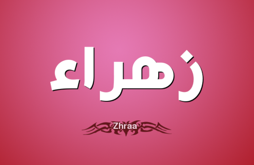 بالصور صور اسم زهراء , معنى اسم زهراء 6682