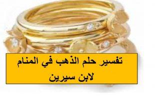 بالصور تفسير حلم الذهب , الذهب فى الحلم خير ام شر 6696 3 310x205