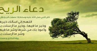 صوره دعاء الريح , اجمل الادعية الاسلاميه