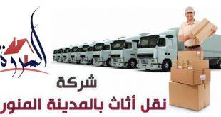 صوره شركة نقل اثاث بالمدينة المنورة , خدمات خاصه بالنقل الاثاث