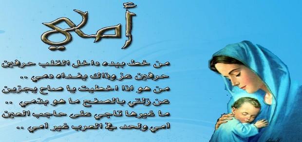 صورة قصيدة عن الام للاطفال , اروع القصائد المعبرة عن الام الحنونه
