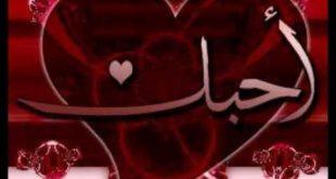 بالصور صور كلمة احبك , صورة رومنسيه مكتوب عليها كلمة احبك 702 10 310x165