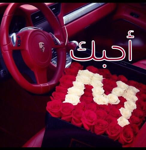 بالصور صور كلمة احبك , صورة رومنسيه مكتوب عليها كلمة احبك 702 4