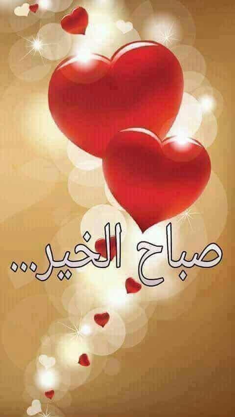 بالصور صباح الخير 2019 , اروع الصور مكتوب عليها كلمات صباحيه 713 10