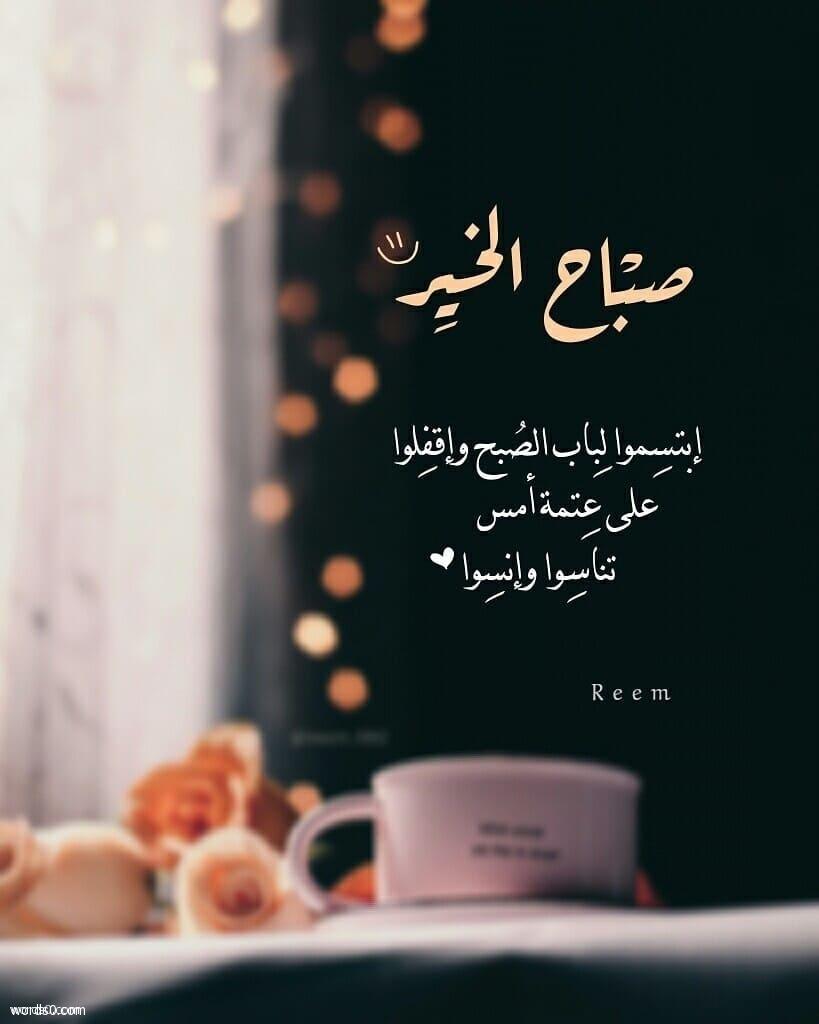 بالصور صباح الخير 2019 , اروع الصور مكتوب عليها كلمات صباحيه 713 11