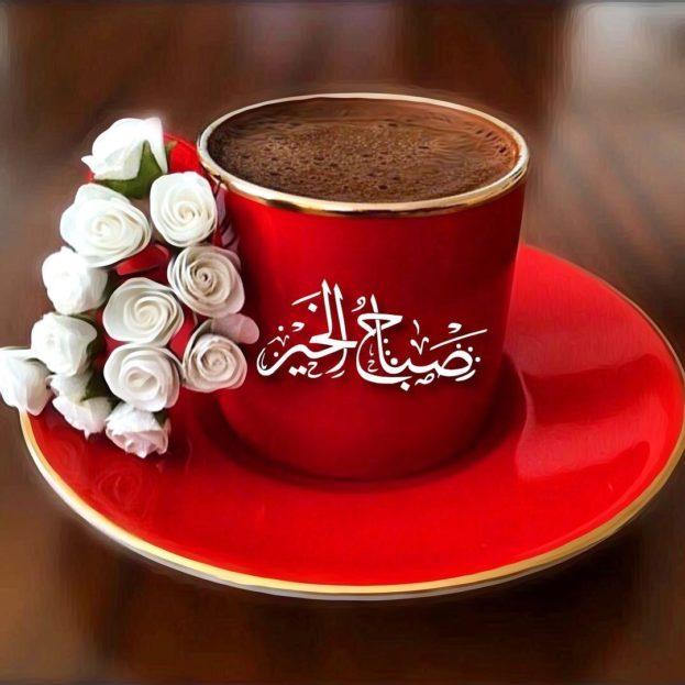 بالصور صباح الخير 2019 , اروع الصور مكتوب عليها كلمات صباحيه 713 9
