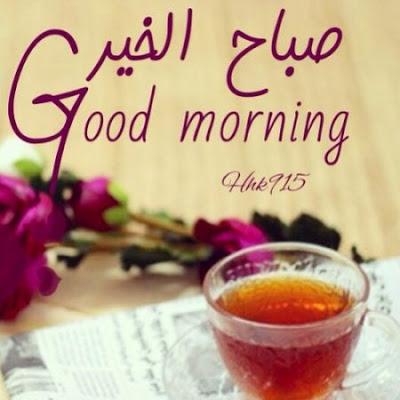 صور منشورات صباحية , اروع الصور المكتوب عليها كلمات صباحيه