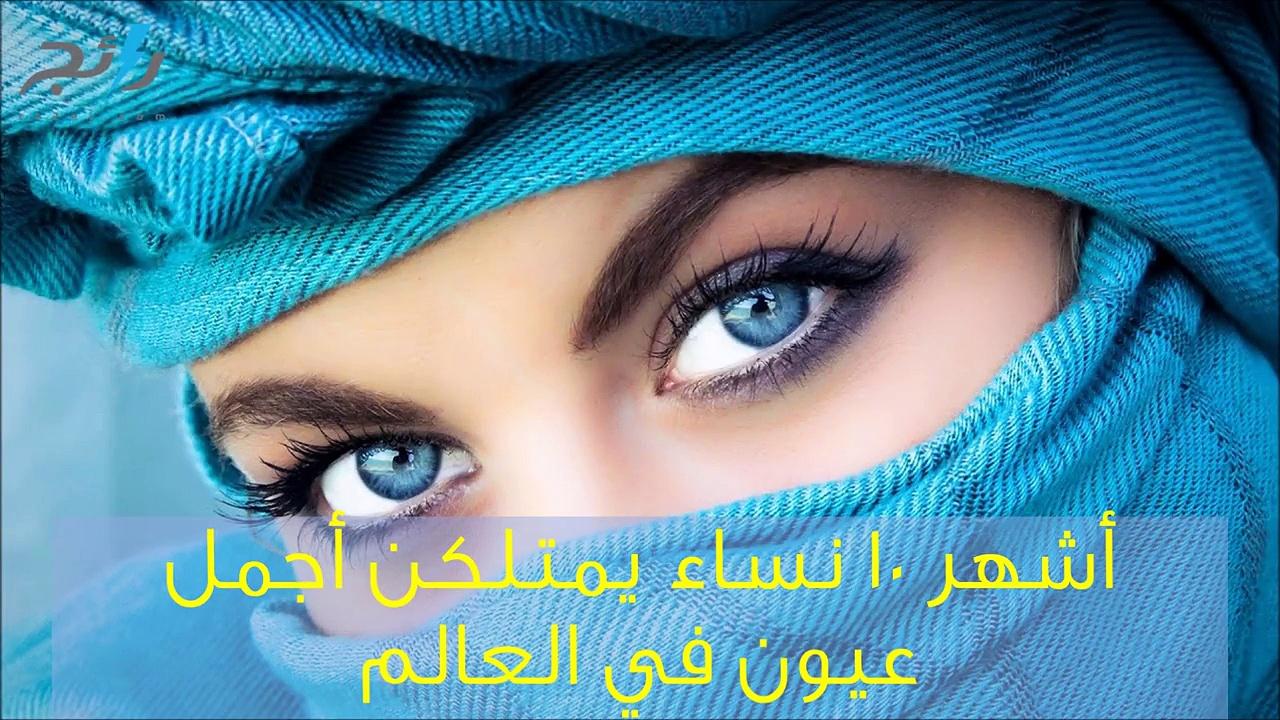 بالصور اجمل عيون النساء , احلى عيون فى العالم 726 4