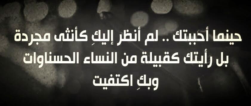 بالصور كلام غزل للحبيب , اروع الكلمات الرومنسيه للحبيب 731 11