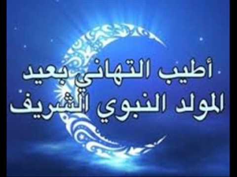 صوره صور المولد النبوي الشريف , صورة اجمل التهانى بولد النبوى الشريف