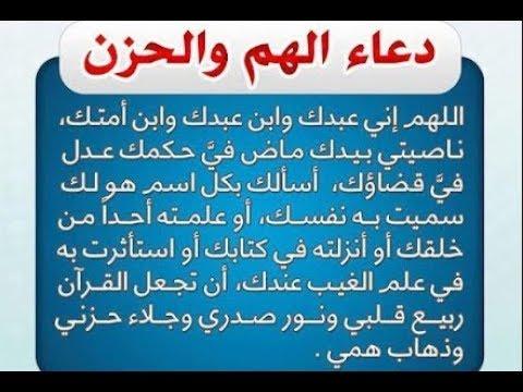 صوره دعاء تفريج الهم والحزن , ادعية اسلاميه مؤثره