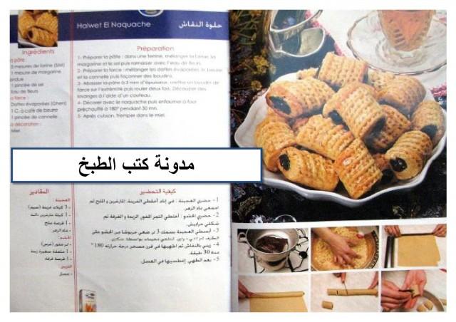 بالصور حلويات بالصور والمقادير سهله , اسهل انواع الحلويات بالصور 762 13