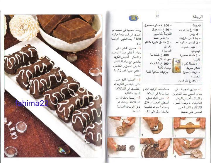 بالصور حلويات بالصور والمقادير سهله , اسهل انواع الحلويات بالصور 762 2