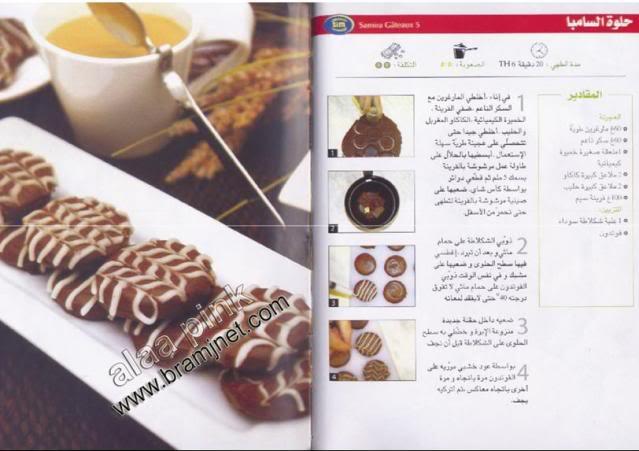 بالصور حلويات بالصور والمقادير سهله , اسهل انواع الحلويات بالصور 762 3