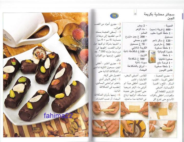 بالصور حلويات بالصور والمقادير سهله , اسهل انواع الحلويات بالصور 762 4