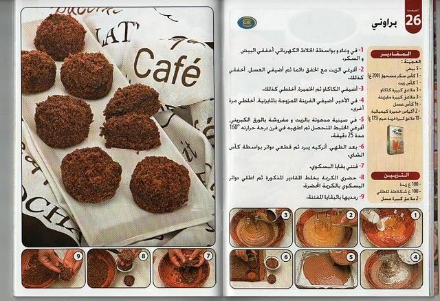 حلويات كتاب النخبة بالصور