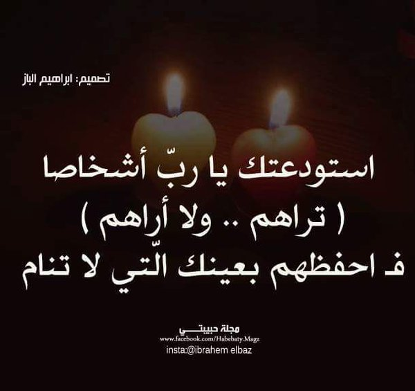 بالصور دعاء الخير , اجمل الادعية الاسلاميه 763 1