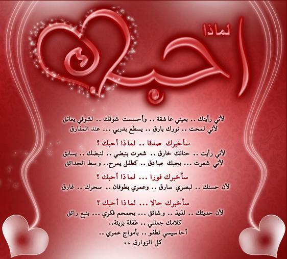 بالصور اشعار حب ورومانسية , اروع الكلمات الحب والغرام 771 6