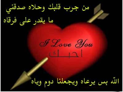 بالصور اشعار حب ورومانسية , اروع الكلمات الحب والغرام 771 9