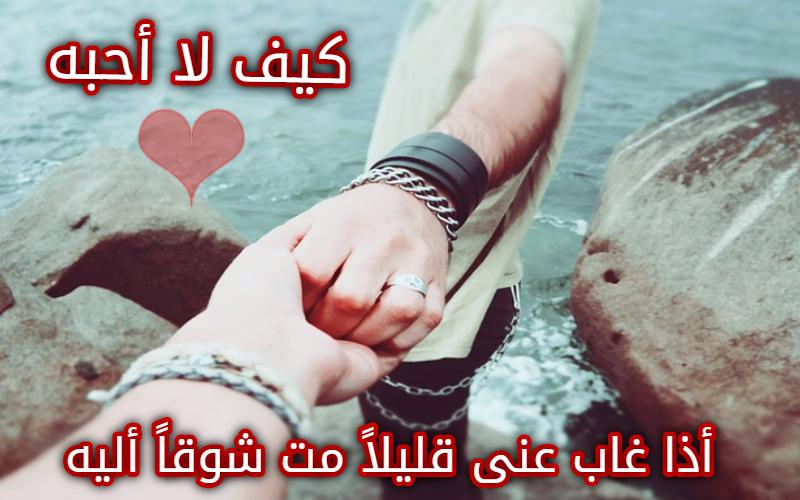 بالصور اشعار حب ورومانسية , اروع الكلمات الحب والغرام 771
